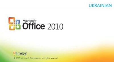 Microsoft Office 2010 RTM 14.0.4763.1000 VL. Украинская версия