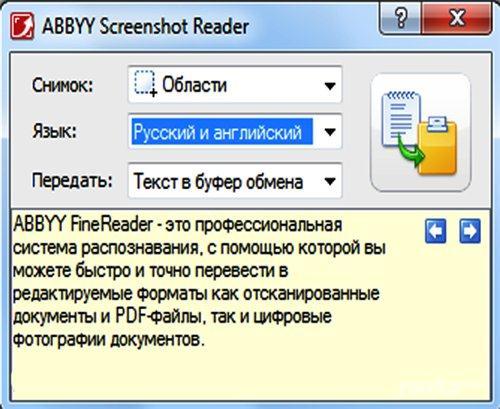 ABBYY SCREENSHOT READER 9 0 1051 СКАЧАТЬ БЕСПЛАТНО