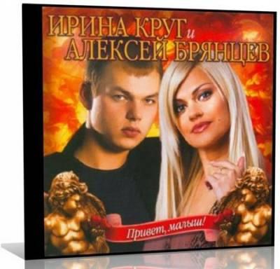 Алексей брянцев все песни 2014 скачать альбом