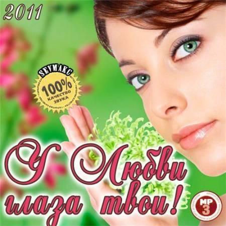 Скачать шансон 2011