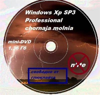 Windows XP Professional SP3 Chornaja Molnia