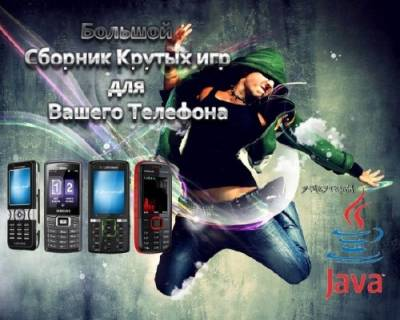 Скачать музыку на телефон крутая