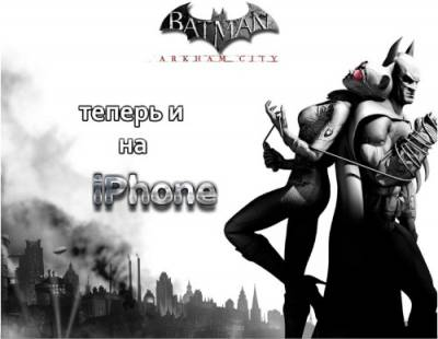 Batman Arkham City тепер и на iPhone