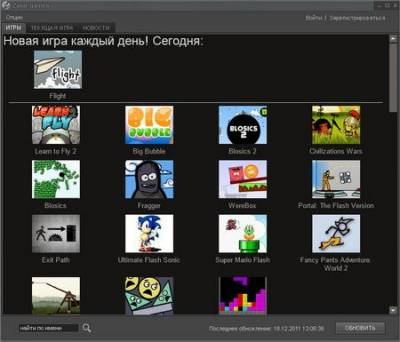 Zaxar Game Browser 2.11
