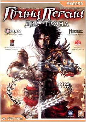 Принц Персии: Два трона / Prince of Persia: The Two Thrones (2005/PC/RUS/RePack от R.G. RePackers Team)