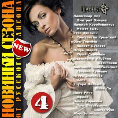 Сборник русских песен скачать шансон