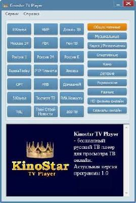 Kinostar TV Player 1.2 Portable RUS