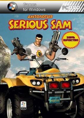 Serious Sam: Anthology / Крутой Сэм: Антология (2006-2011/RePack/RUS/ENG)