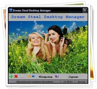 Dream Steal Desktop Manager 1.2.1 Rus Portable