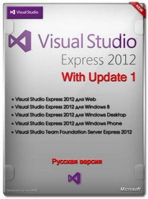 Microsoft Visual Studio Express 2012 Update 1
