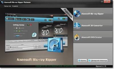 Aiseesoft Blu-ray Ripper Platinum 6.3.70.9310 Rus Portable