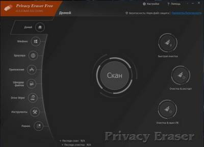 Privacy Eraser Free 2.5.0 Build 522 FINAL