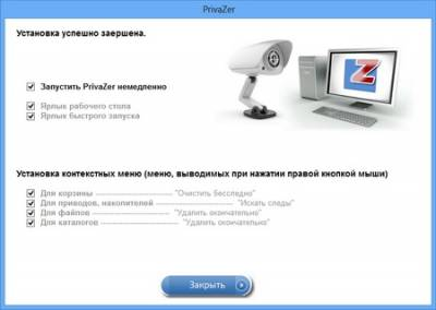 PrivaZer 2.28 Portable